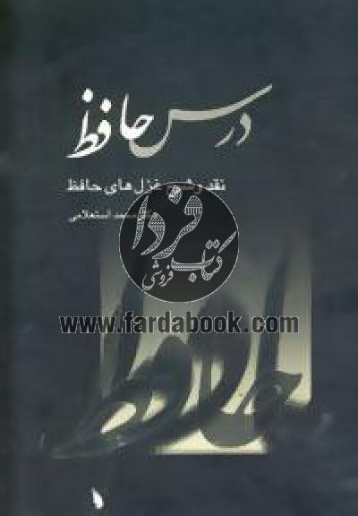 درس حافظ (2 جلدی)
