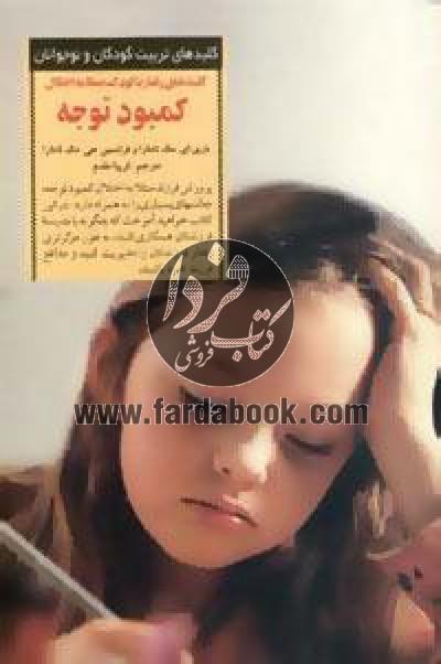 کلیدهای تربیت کودکان و نوجوانان (پرورش کودکان مبتلا به اختلال کمبود توجه)