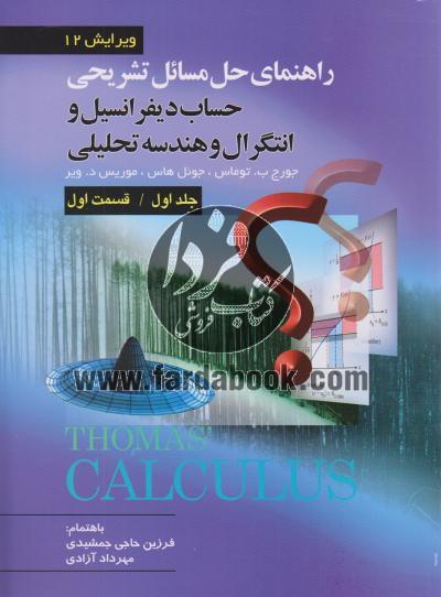 راهنمای حل مسائل تشریحی حساب دیفرانسیل و انتگرال و هندسه تحلیلی (جلد اول/ قسمت اول)