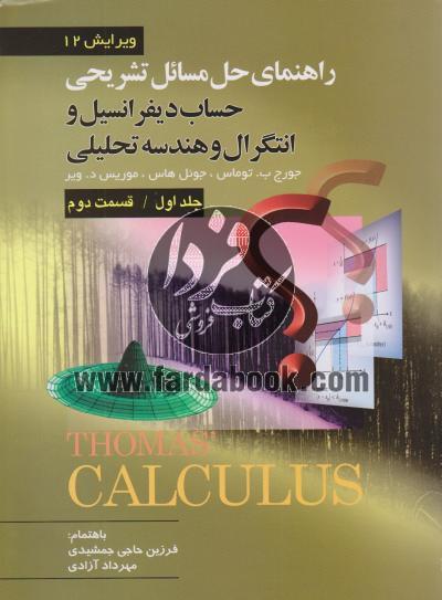 راهنمای حل مسائل تشریحی حساب دیفرانسیل و انتگرال و هندسه تحلیلی (جلد اول/ قسمت دوم)