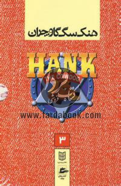 پک هنک سگ گاوچران 3