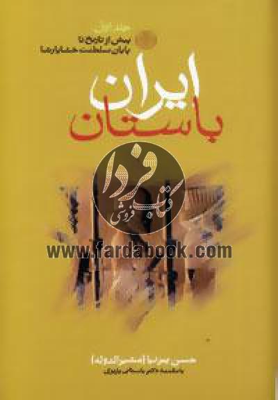 ایران باستان ( 3جلدی)