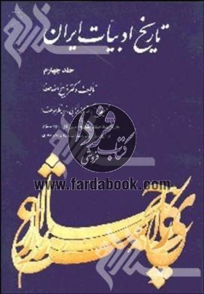 خلاصه تاریخ ادبیات ایران 4
