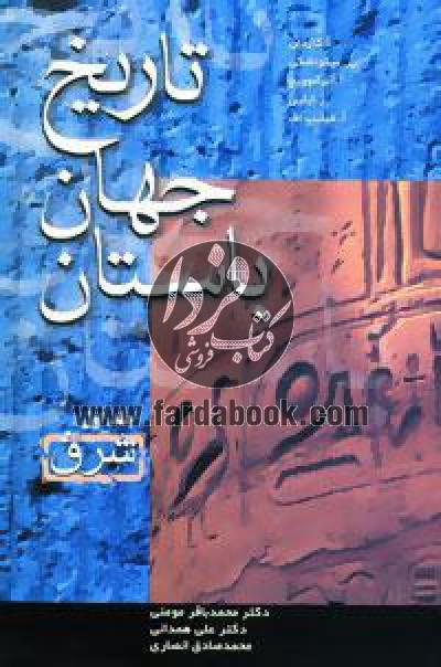 تاریخ جهان باستان (3جلدی)