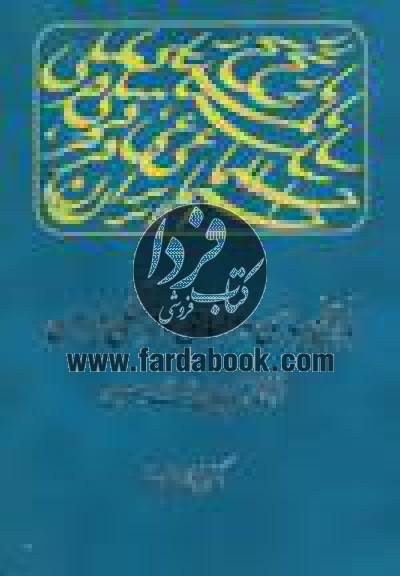تاریخ سیاسی و اجتماعی و فرهنگی ایران از آغاز تا پایان