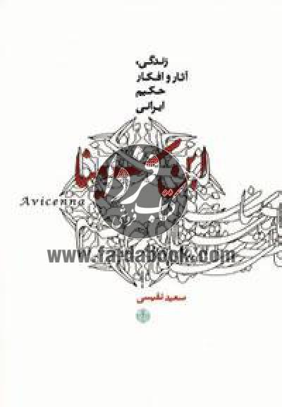 زندگی،آثار و افکار حکیم ایرانی ابن سینا