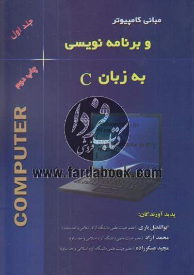 مبانی کامپیوتر و برنامه نویسی به زبان C (جلد اول)