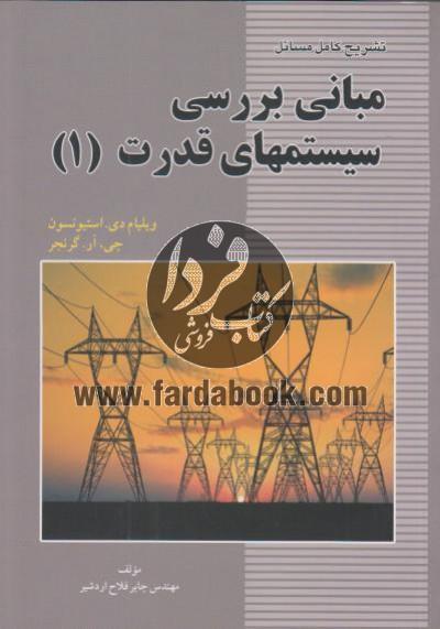 تشریح کامل مسائل مبانی بررسی سیستمهای قدرت(1)