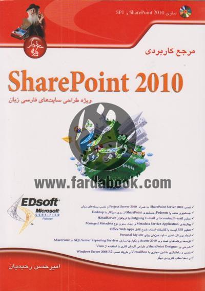مرجع کاربردی SharePoint 2010