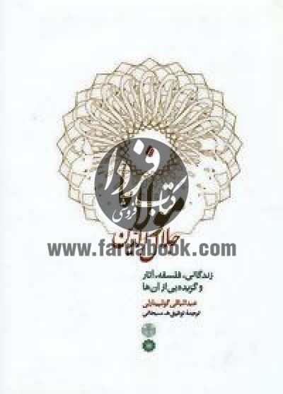 مولانا جلال الدین (زندگانی،فلسفه،آثار)