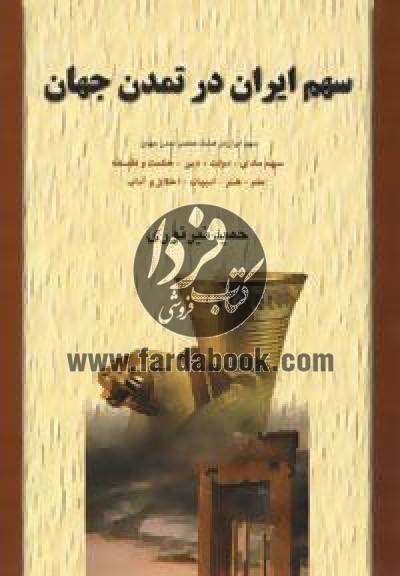 سهم ایران در تمدن جهان