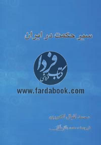 سیر حکمت در ایران