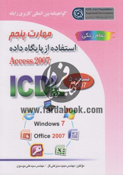 گواهینامه بین المللی کاربری رایانه مهارت پنجم استفاده از پایگاه داده Access 2007