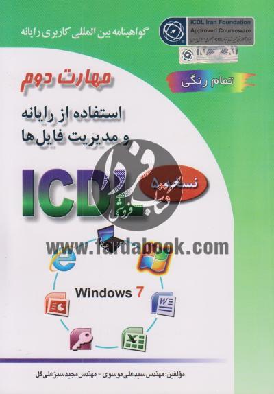 گواهینامه بین المللی کاربری رایانه مهارت دوم استفاده از رایانه و مدیریت فایل ها / نسخه 5