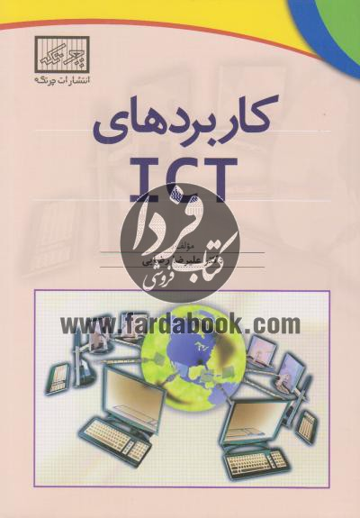 کاربردهای ICT