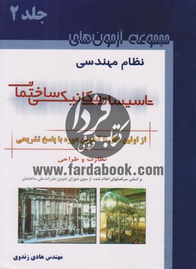 مجموعه آزمون های نظام مهندسی تأسیسات مکانیکی ساختمان