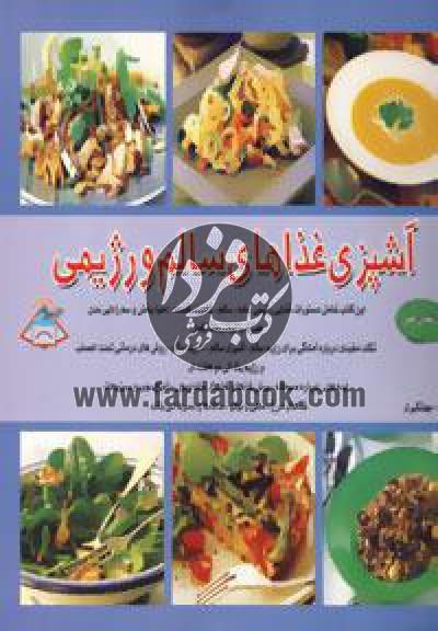 دنیای هنر آشپزی غذاهای سالم و رژیمی