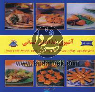 دنیای هنر آشپزی غذاهای لبنانی