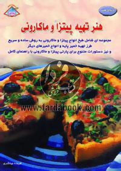 دنیای هنر تهیه پیتزا و ماکارونی