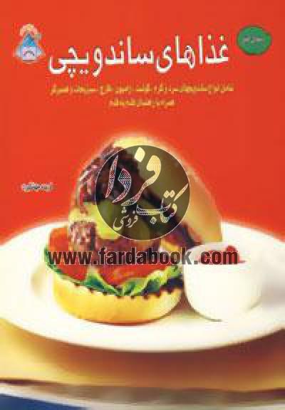 دنیای هنر غذاهای ساندویچی