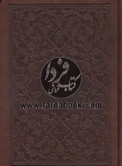 دیوان حافظ مرادی (2زبانه)