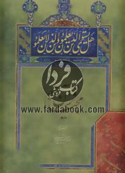 برگی چند از قرآن مجید حکیم (3زبانه)