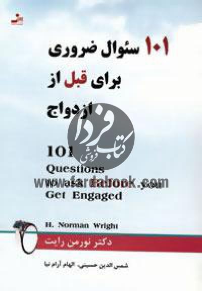 101 سوال ضروری برای قبل از ازدواج