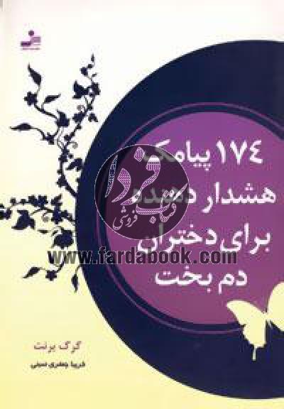 174 پیامک هشدار دهنده برای دختران دم بخت