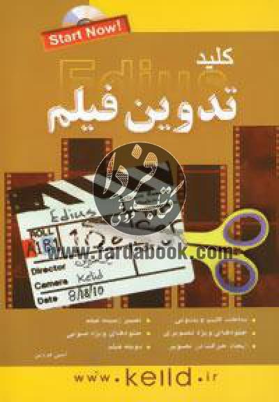 کلید تدوین فیلم،همراه با سی دی