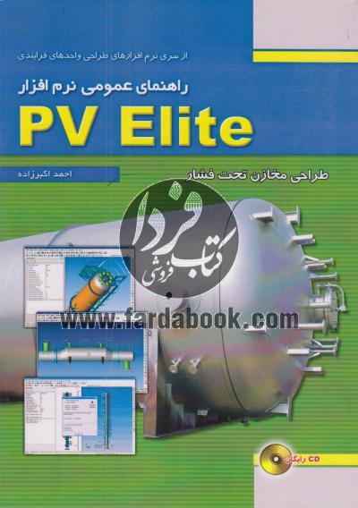 راهنمای عمومی نرم افزار PV Elite(طراحی مخازن تحت فشار)