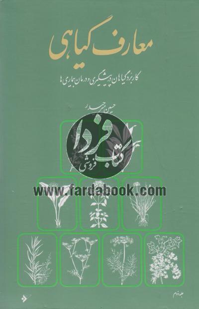معارف گیاهی/جلد دوم (کاربرد گیاهان در پیشگیری و درمان بیماری ها)