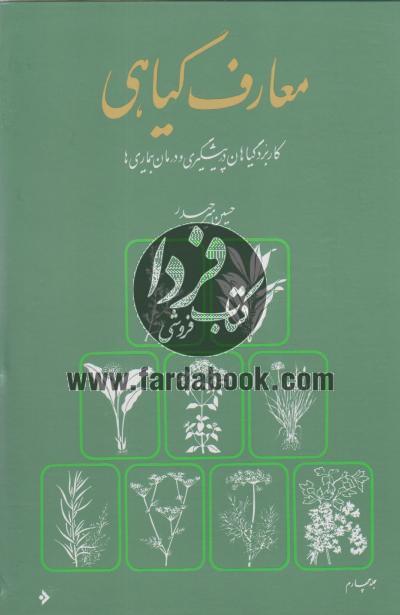 معارف گیاهی/جلد چهارم (کاربرد گیاهان در پیشگیری و درمان بیماری ها)