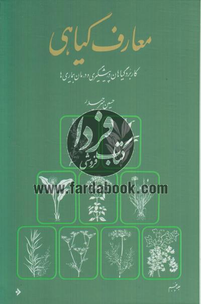 معارف گیاهی/جلد اول (کاربرد گیاهان در پیشگیری و درمان بیماری ها)