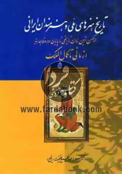 تاریخ هنرهای ملی و هنرمندان ایرانی (از مانی تا کمال الملک)
