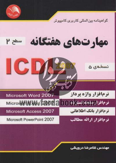 گواهینامه بین المللی کاربری کامپیوتر مهارت های هفتگانه ICDL سطح2