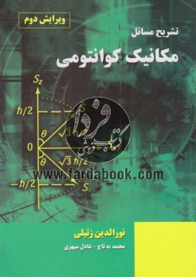 تشریح مسائل مکانیک کوانتومی /نورالدین زتیلی