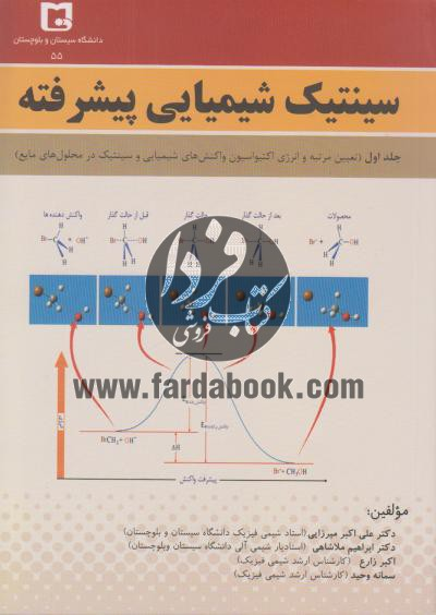 سینتیک شیمیایی پیشرفته (دوره دو جلدی)