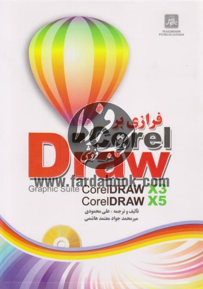 فرازی بر Draw corel
