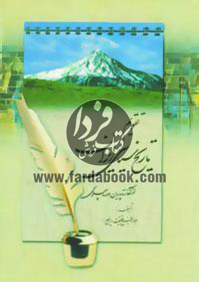 تقویم تاریخ سیاسی ایران (از آغاز تا پایان دوره پهلوی)