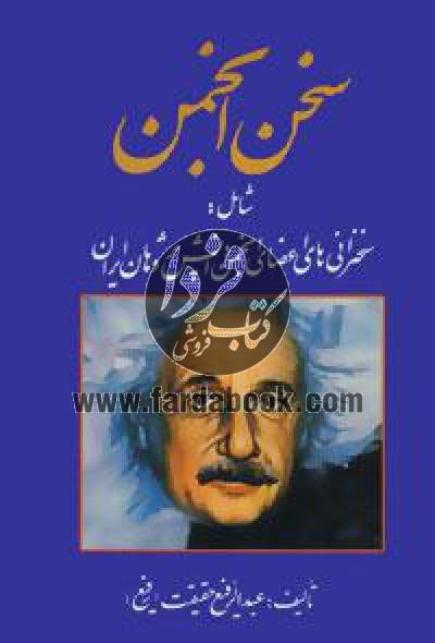 سخن انجمن (شامل:سخنرانی های اعضای انجمن دانش پژوهان ایران)