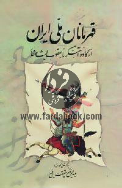 قهرمانان ملی ایران 1 (از کاوه آهنگر تا یعقوب لیث)