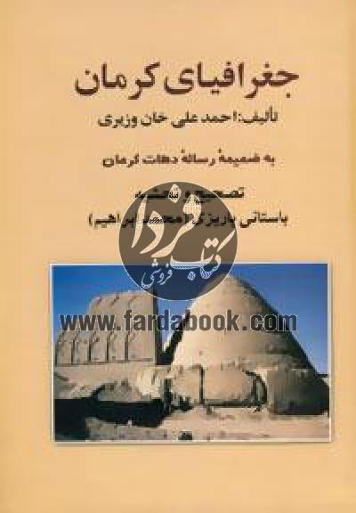 جغرافیای کرمان