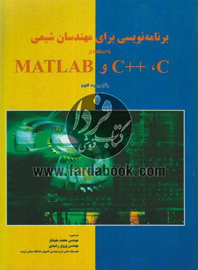 برنامه نویسی برای مهندسان شیمی با استفاده از C++ , C و MATLAB