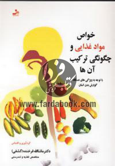 خواص مواد غذایی و چگونگی ترکیب آن ها