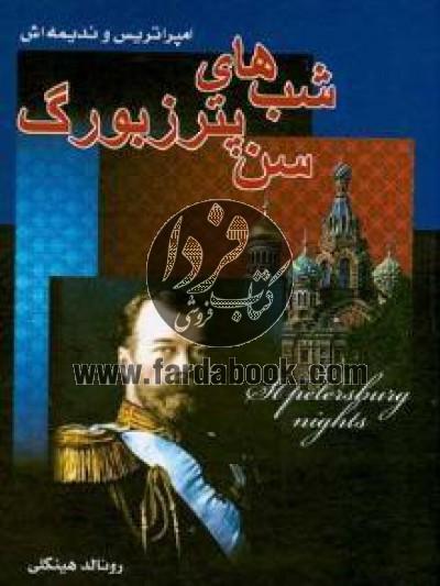 شب های سن پترزبورگ (امپراتریس و ندیمه اش)