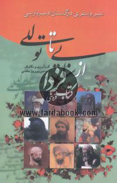 سیر و سفری در گلستان ادب پارسی (از سنایی تا توللی)