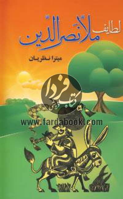 لطایف ملانصرالدین