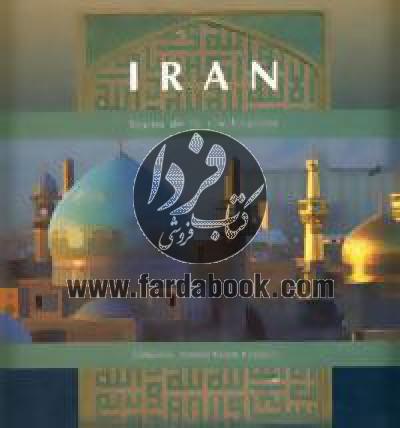 ایران کهنه نگین تمدن