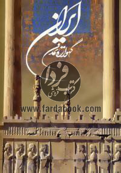 ایران گهواره تمدن