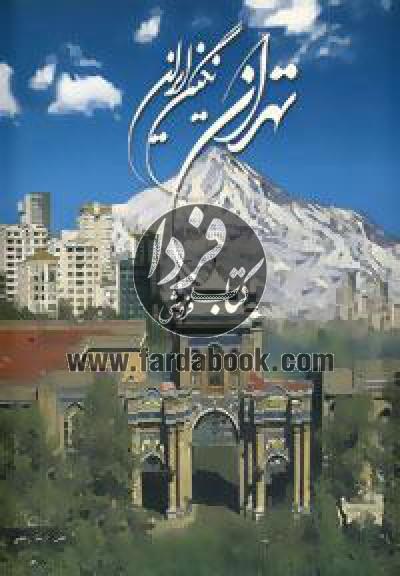 تهران نگین ایران